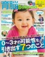 育脳baby-mo0 3才の可能性を引き出す7つのこと