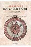 カバラと薔薇十字団 象徴哲学大系