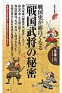 戦国史が面白くなる「戦国武将」の秘密 歴史新書