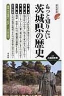 もっと知りたい茨城県の歴史 歴史新書