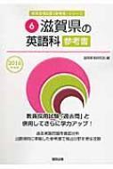 滋賀県の英語科参考書 2016年度版 教員採用試験「参考書」シリーズ