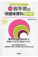 岩手県の保健体育科参考書 2016年度版 教員採用試験「参考書」シリーズ