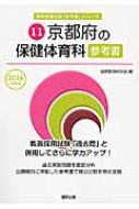 京都府の保健体育科参考書 2016年度版 教員採用試験「参考書」シリーズ