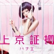 上京証拠 (+DVD)【初回限定盤】