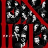 情熱の花 (+DVD)