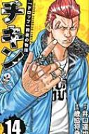 チキン 「ドロップ」前夜の物語 14 少年チャンピオン・コミックス