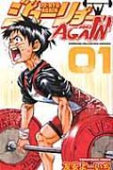 ジューリョーagain 1 少年チャンピオン・コミックス