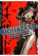 バイオハザード -ヘブンリーアイランド-1 少年チャンピオン・コミックス・エクストラ