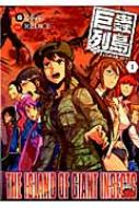 巨蟲列島 1 チャンピオンredコミックス