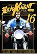 荒くれknight 黒い残響完結編 16 ヤングチャンピオン・コミックス