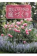 美しいバラの庭づくり バラの仕立てから草花選びまでよくわかる