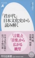 「君が代」日本文化史から読み解く 平凡社新書