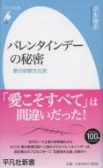 バレンタインデーの秘密 愛の宗教文化史 平凡社新書