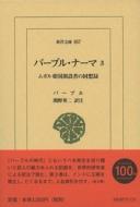 バーブル・ナーマ 3 ムガル帝国創設者の回想録 東洋文庫