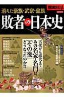 歴史real 敗者の日本史 洋泉社mook