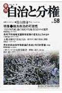季刊自治と分権 No.58