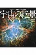 ハッブル宇宙望遠鏡がとらえた宇宙の絶景