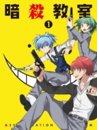 アニメ/暗殺教室 1 (+cd)(Ltd)