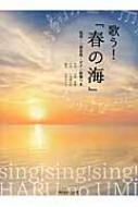 独唱・二部合唱・ピアノ伴奏つき 歌う!「春の海」