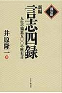 新編 言志四録 人生の知恵五〇〇の座右言
