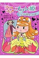 プリプリプリン姫 王子さまがやってくる! ポプラ物語館