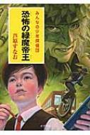 恐怖の緑魔帝王 みんなの少年探偵団