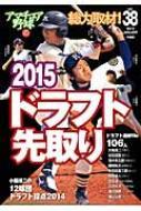 アマチュア野球 Vol.38 日刊スポーツグラフ