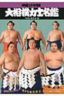 大相撲力士名鑑 平成27年度
