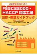 ここが知りたかった!FSSC22000・HACCP対応工場改修・新設ガイドブック 事例付き