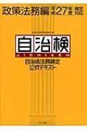 自治体法務検定公式テキスト政策法務編 平成27年度検定対応