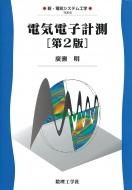 電気電子計測 新・電気システム工学
