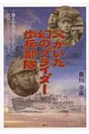 父がいた幻のグライダー歩兵部隊 詩人竹内浩三と歩んだ筑波からルソンへの道