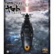 宇宙戦艦ヤマト2199 星巡る箱舟 ORIGINAL SOUNDTRACK 5.1CH SURROUND EDITION