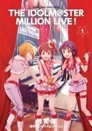アイドルマスター ミリオンライブ! 1 ゲッサン少年サンデーコミックス