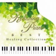 リラクシング ピアノ〜ベストヒーリング コレクション