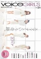 B.L.T.VOICE GIRLS Vol.21 Tokyonews Mook