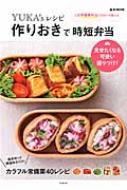 Yuka'sレシピ 作りおきで時短弁当 E-mook