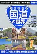 知られざる 国道の世界 別冊宝島