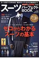 Smart & Monomax特別編集 スーツ パーフェクトbook E-mook