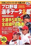 プロ野球選手データ名鑑2015 別冊宝島