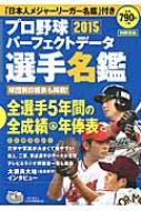 プロ野球パーフェクトデータ選手名鑑2015 別冊宝島