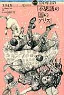 ユリイカ 2015年3月臨時増刊号 総特集 150年目の「不思議の国のアリス」