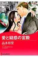 愛と疑惑の宮殿 ハーレクインコミックス・キララ