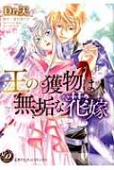 王の獲物は無垢な花嫁 乙女ドルチェ・コミックス