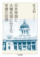 日本帝国と大韓民国に仕えた官僚の回想 ちくま文庫