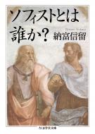 ソフィストとは誰か? ちくま学芸文庫