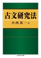 古文研究法 ちくま学芸文庫