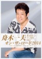 舟木一夫 オン・ザ・ロード2014 -コンサート in 東京・中野サンプラザ 2014.12.14-