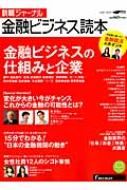 就職ジャーナル金融ビジネス読本 リクルートムック