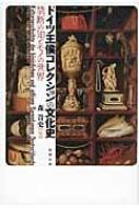 ドイツ王侯コレクションの文化史 禁断の知とモノの世界